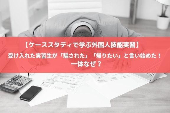 【ケーススタディで学ぶ技能実習】