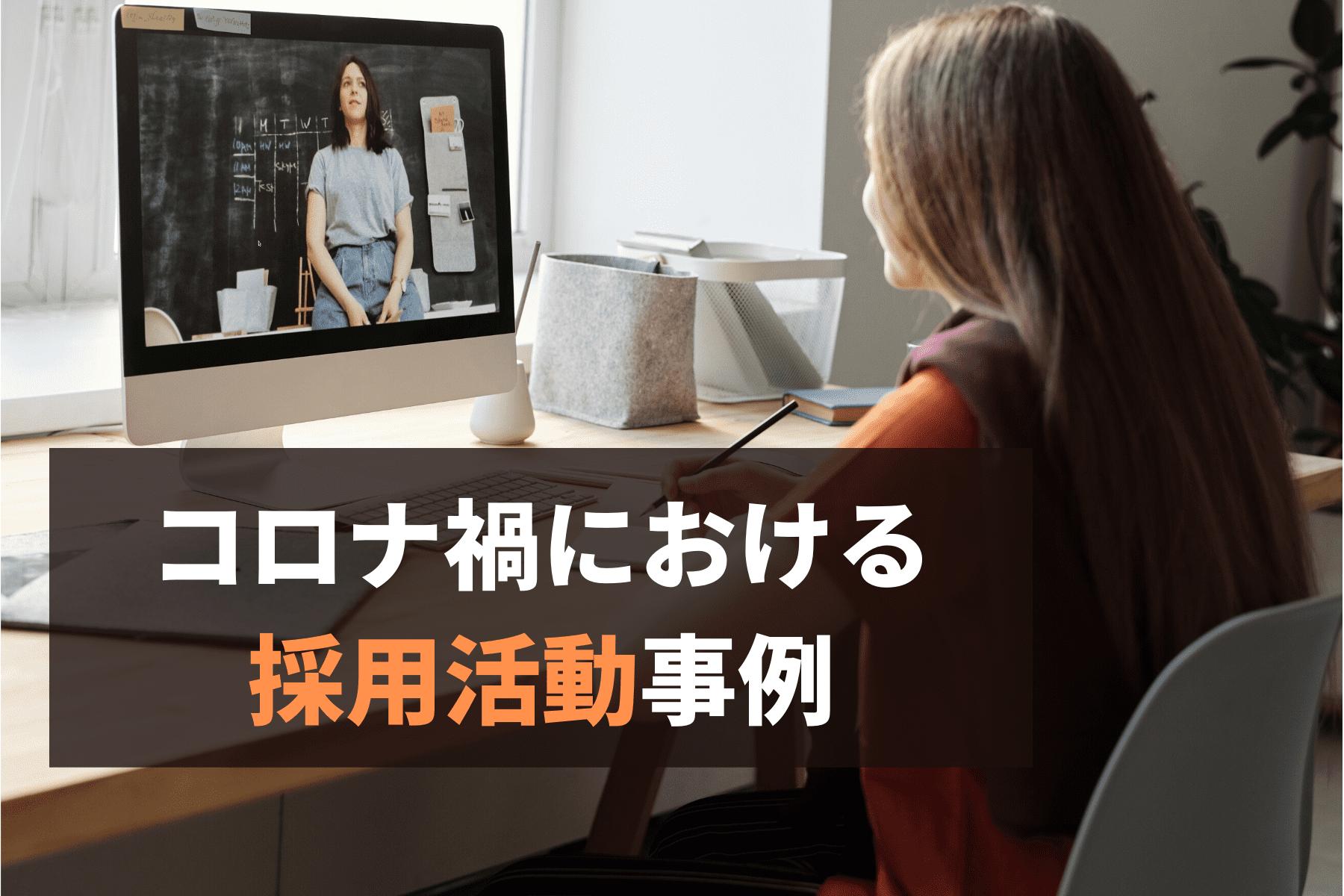 コロナ禍における 採用活動事例 (1)