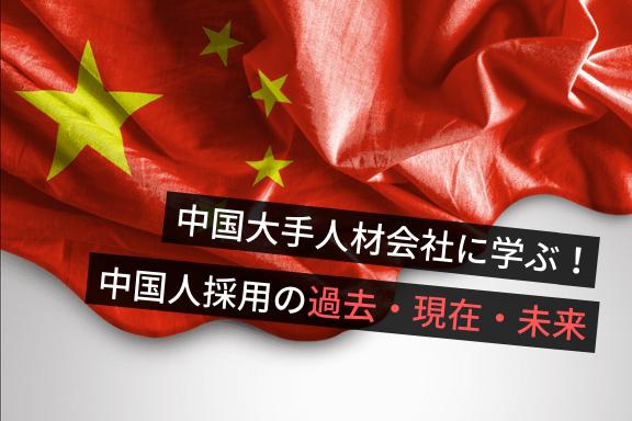 中国大手人材会社に学ぶ 中国人採用の過去・現在・未来 (1)