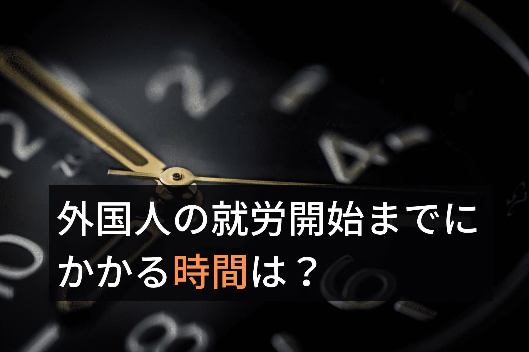 外国人が就労するまではどのくらいの時間がかかる?