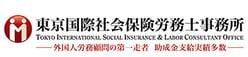 東京国際社会保険労務士事務所.logo