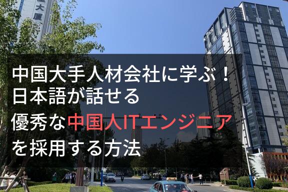 日本語が話せる優秀な中国人エンジニアを採用する方法