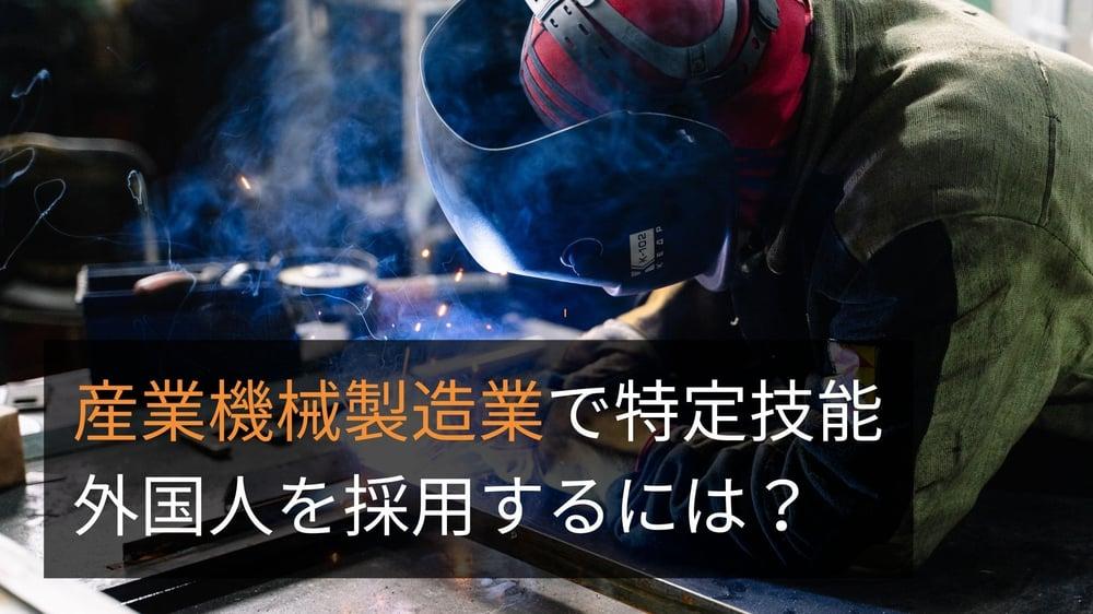 産業機械製造バナー(圧縮済)