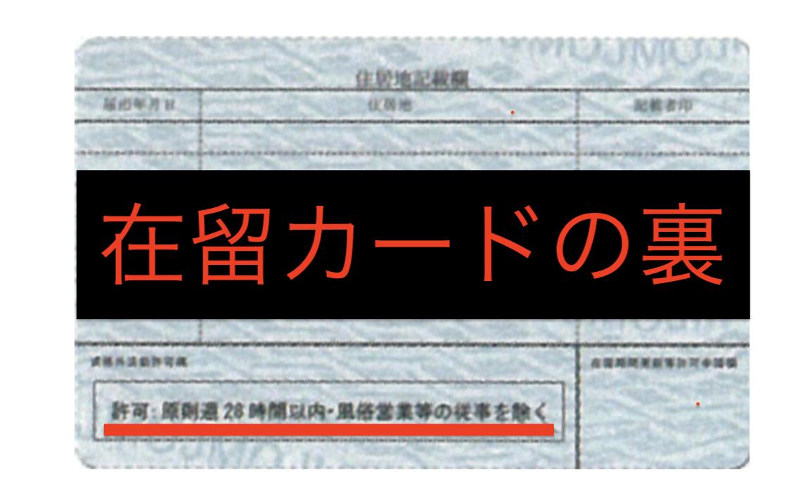 資格外活動許可-1