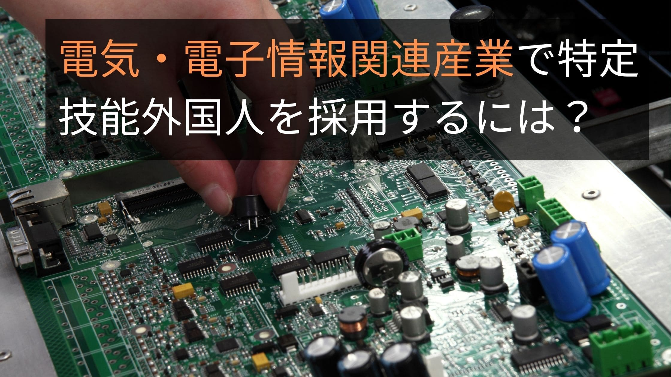 電気・電子関連バナー(圧縮済)