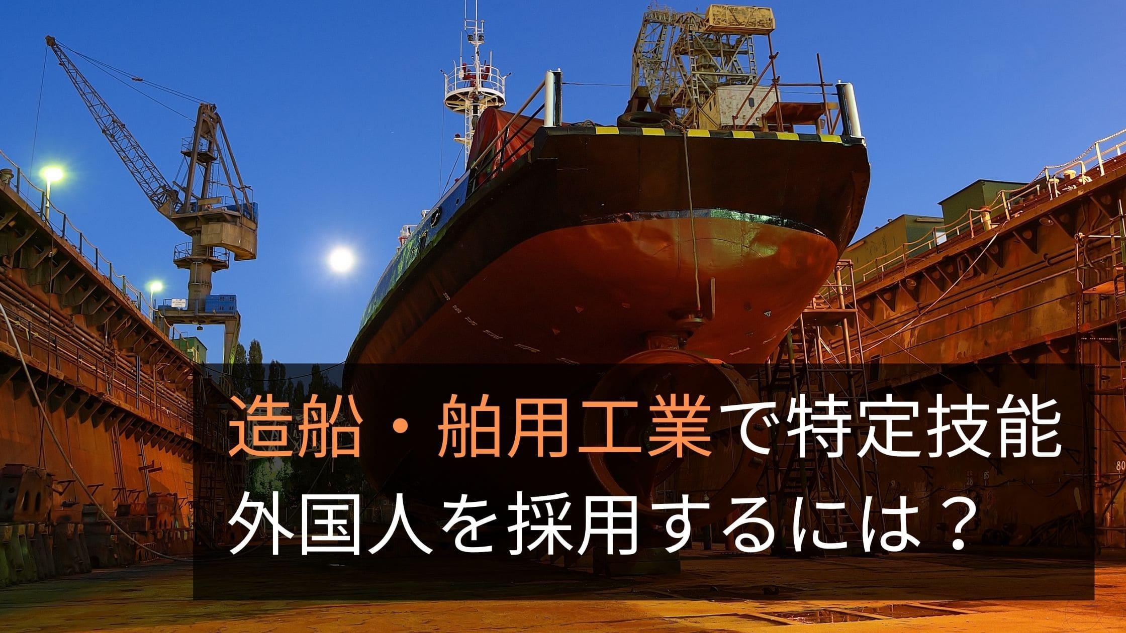 造船バナー(圧縮済)