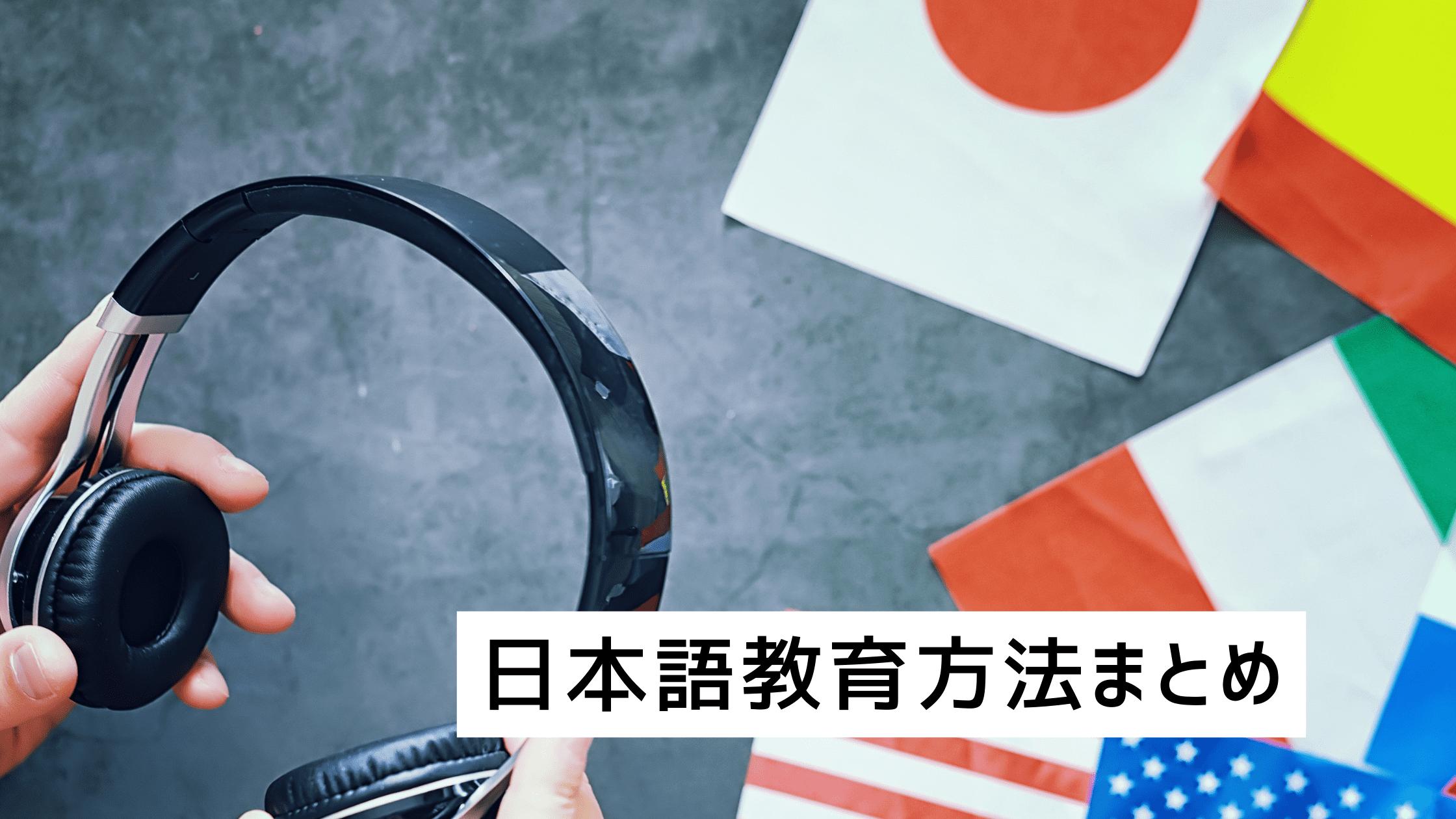 日本語教育方法