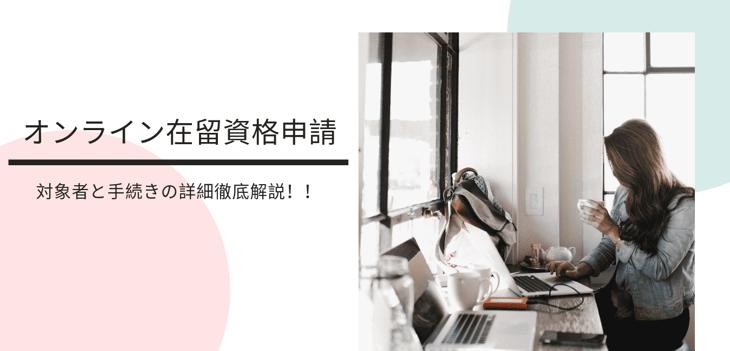 【オンライン在留資格申請】で外国籍人材の労務手続きをもっと簡単にしていきましょう! (1)