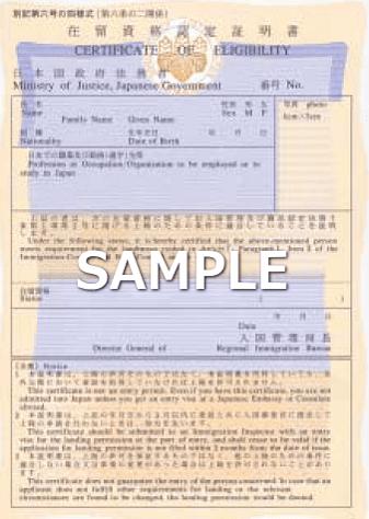 在留資格認定証明書の申請1