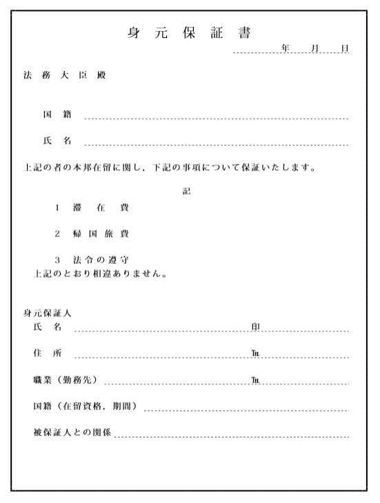 身元保証書1