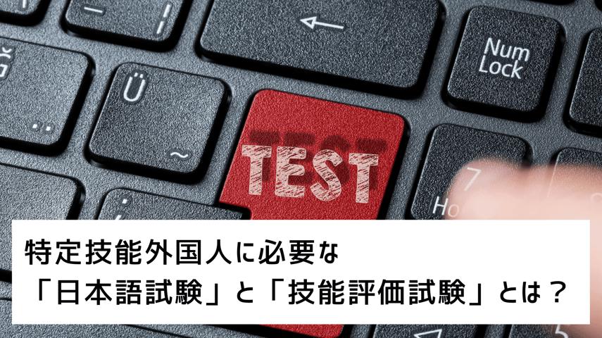 日本語試験と技能評価試験
