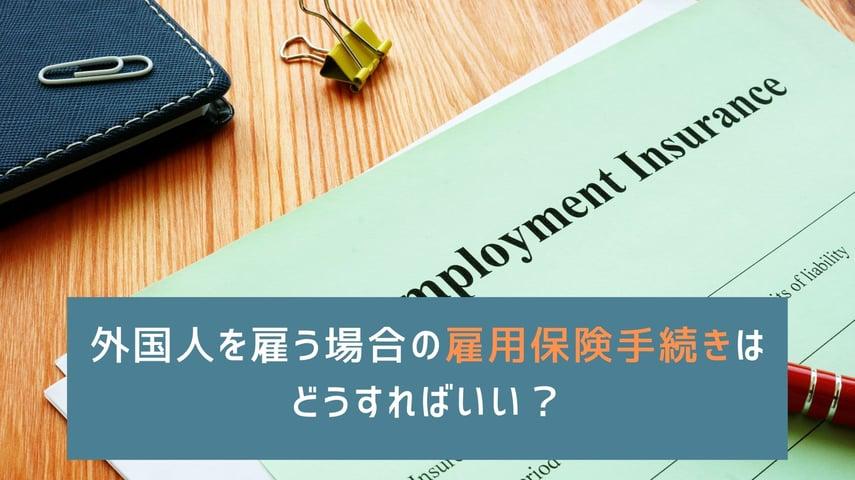 雇用保険_キービジュアル