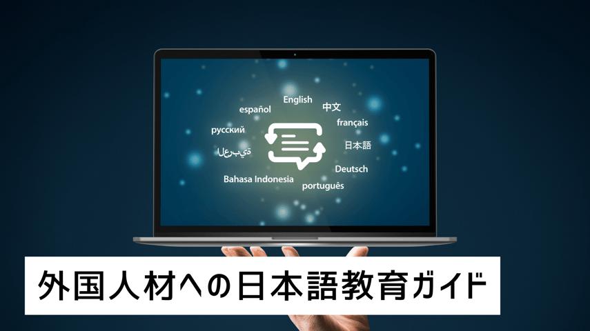 外国人材へのの日本語教育ガイド