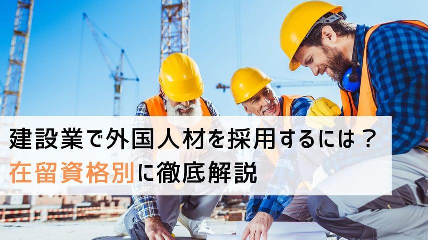 建設業で外国人材を採用するには?_キービジュアル