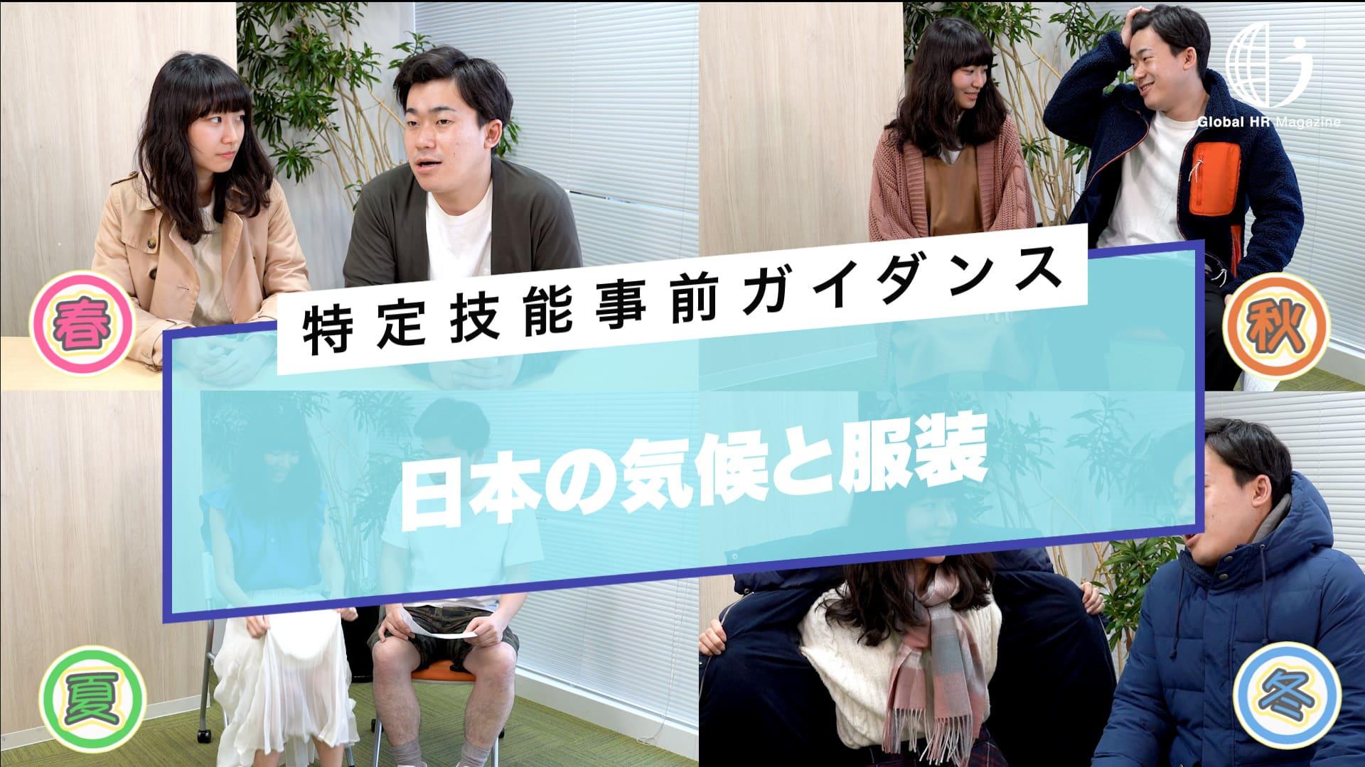 日本の気候と服装サムネ