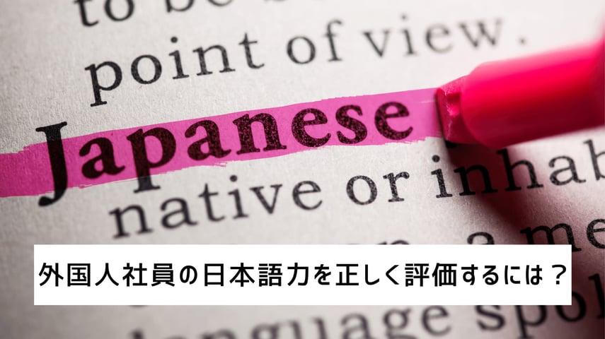 日本語力を測るには?