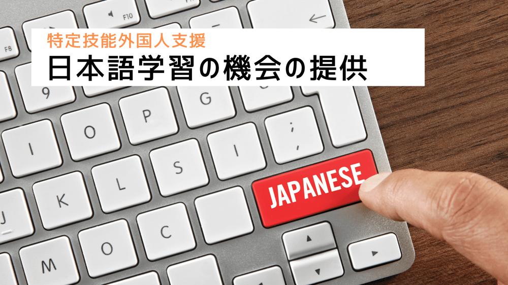 日本語学習の機会の提供_サムネル
