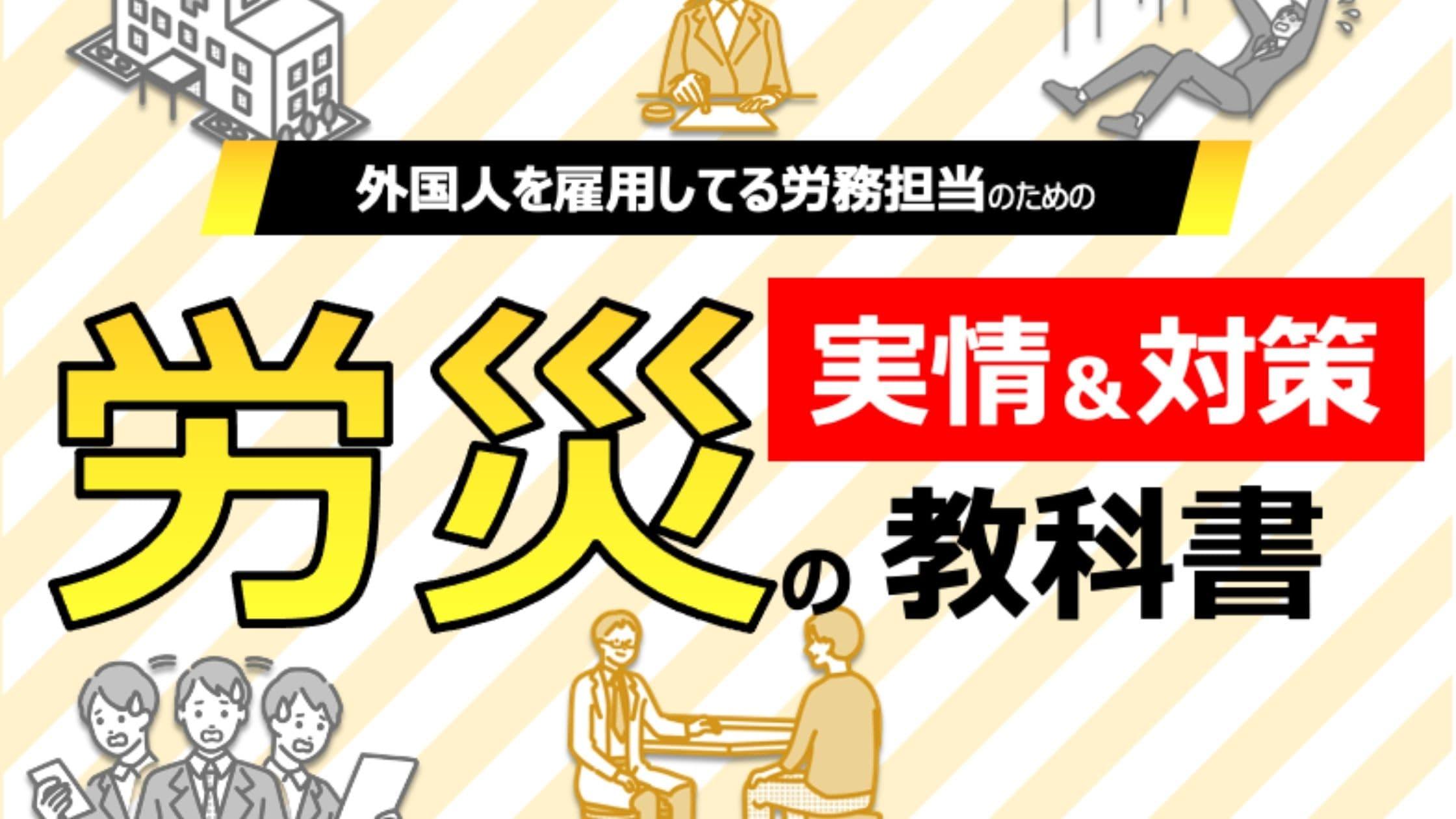 GHR 労災の教科書_表紙