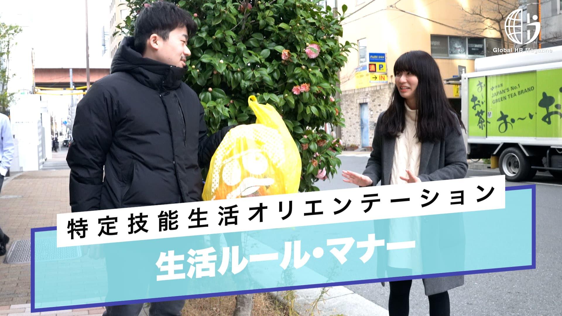 生活オリエンテーション_生活ルール・マナー
