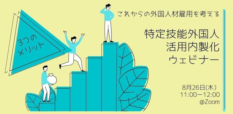これからの人材獲得競争に勝つために!特定技能外国人活用内製化で得られる3つのメリット