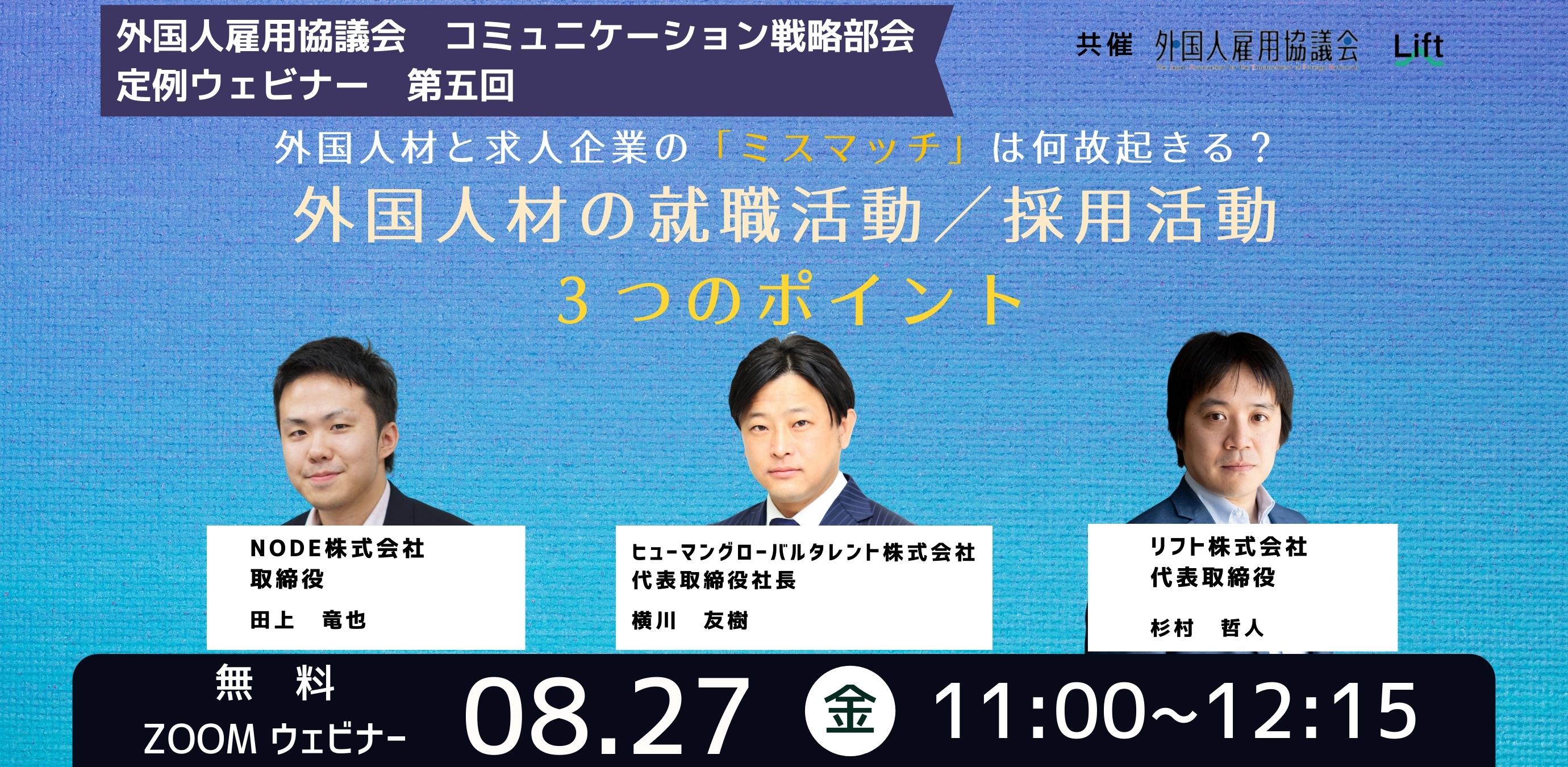 8月度 外国人雇用協議会定例ウェビナー 『外国人材の就職活動/採用活動3つのポイント』